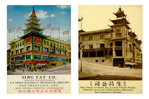Sing Chong and Sing Fat building